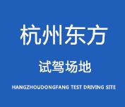 杭州东方试驾场地